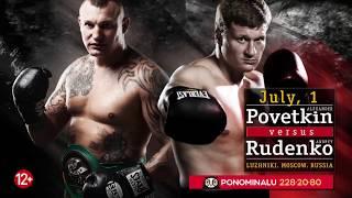 Povetkin-Rudenko undercard | world of boxing