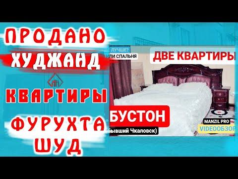 ЧКАЛОВСК/ДВЕ КВАРТИРЫ/МАНЗИЛ ПРО/ВИДЕООБЗОР/ФУРУШИ