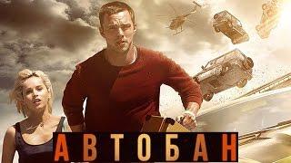 Автобан [2016] Русский Трейлер