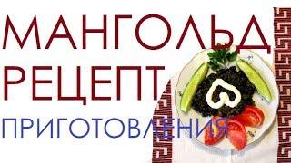 мангольд рецепты приготовления  свекла мангольд салат листья и польза