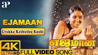 Ejamaan Movie Songs | Urakka Kathuthu Kozhi Video Song 4K | Rajinikanth | Aishwarya | Ilayaraja Hits