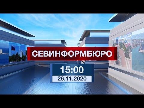 НТС Севастополь: Новости Севастополя от «Севинформбюро». Выпуск от 26.11.2020 года (15:00)