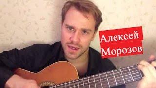 Алексей Морозов. Биография. Личная жизнь