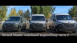 Renault Master новейший видеообзор часть 2