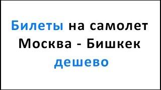 Билеты на самолет москва бишкек дешево(, 2016-04-09T21:31:13.000Z)