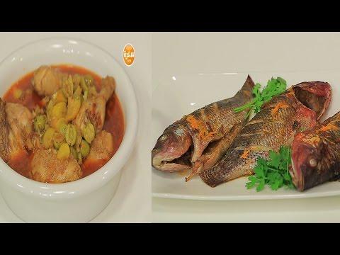 دجاج مغربي بالليمون المعصفر - سمك مشوي بالزيت والليمون - كيكة الليمون : عيش وملح حلقة كاملة