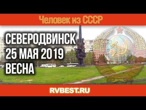 Северодвинск 25 мая 2019. Весна в Северодвинске. Улицы Северодвинска