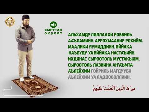 3 Рекет Парз Шам (Магриб) Намазы    Ислам Онлайн Kg