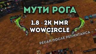 Мути Рога 3.3.5 пвп \ 1.8 - 2к mmr on WowCircle