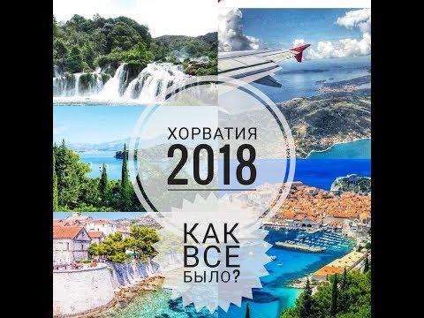 По итогам конференции Менеджеров в Хорватии 2018 КАСАТКА команда - Познавательные и прикольные видеоролики