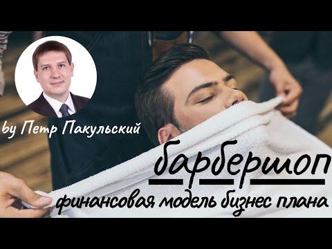 Бизнес план барбершопа / мужской парикмахерской / Barbershop (малый бизнес)