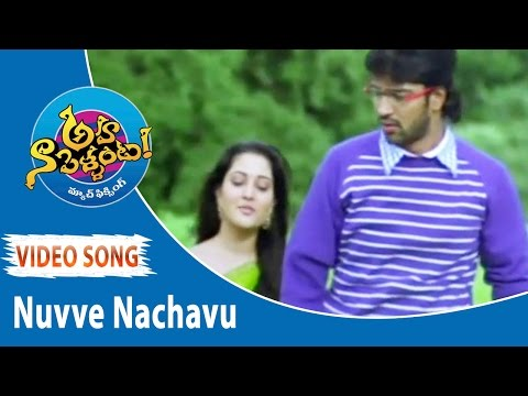 Nuvve Nachavu  Song  Aha Na Pellanta Movie Songs  Allari Naresh, Ritu Barmecha