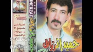 INERZAF, Hamid Inerzaf (الجزء 1 ...حميد انرزاف)
