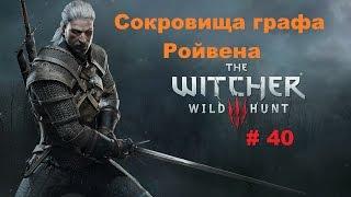 Прохождение The Witcher 3: Wild Hunt Сокровища графа Ройвена # 40