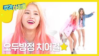 주간아이돌 - (Weeklyidol EP.239) AOA CREAM K-POP Boy Idol Cover dance battle