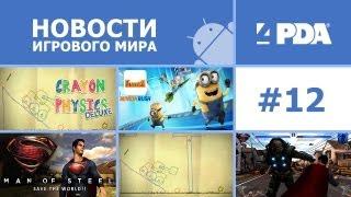 Новости игрового мира Android - выпуск 12 [Android игры]