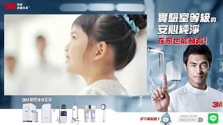 2020 靚星演員作品:3M全方位淨水專家,實驗室等級的安心純淨 【小女生 瑢瑢】