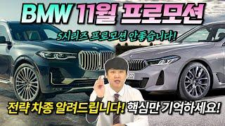 BMW 11월 프로모션 총정리! 프로모션이 무너져도 솟…
