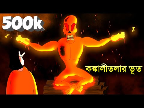 KANKALITALAR BHUT - Bengali Horror Golpo | Ghost Cartoon Story | Animated By - Sujiv & Sumit