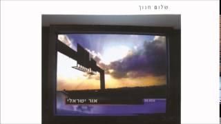 שלום חנוך - אור ישראלי