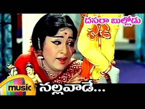 Dasara Bullodu Telugu Movie | Nallavade Song (Sad Version) | Vanisri | Chandrakala | ANR