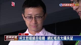 2018九合一-柯文哲唱RAP拚選戰 MV點閱率破10萬-民視新聞 thumbnail