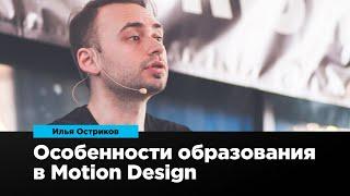 Особенности современного образования в Motion Design | Илья Остриков | Prosmotr