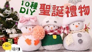 5分鐘搞定!10種可愛聖誕禮物自己DIY!【做吧!噪咖】DIY Super Cute Christmas Gift