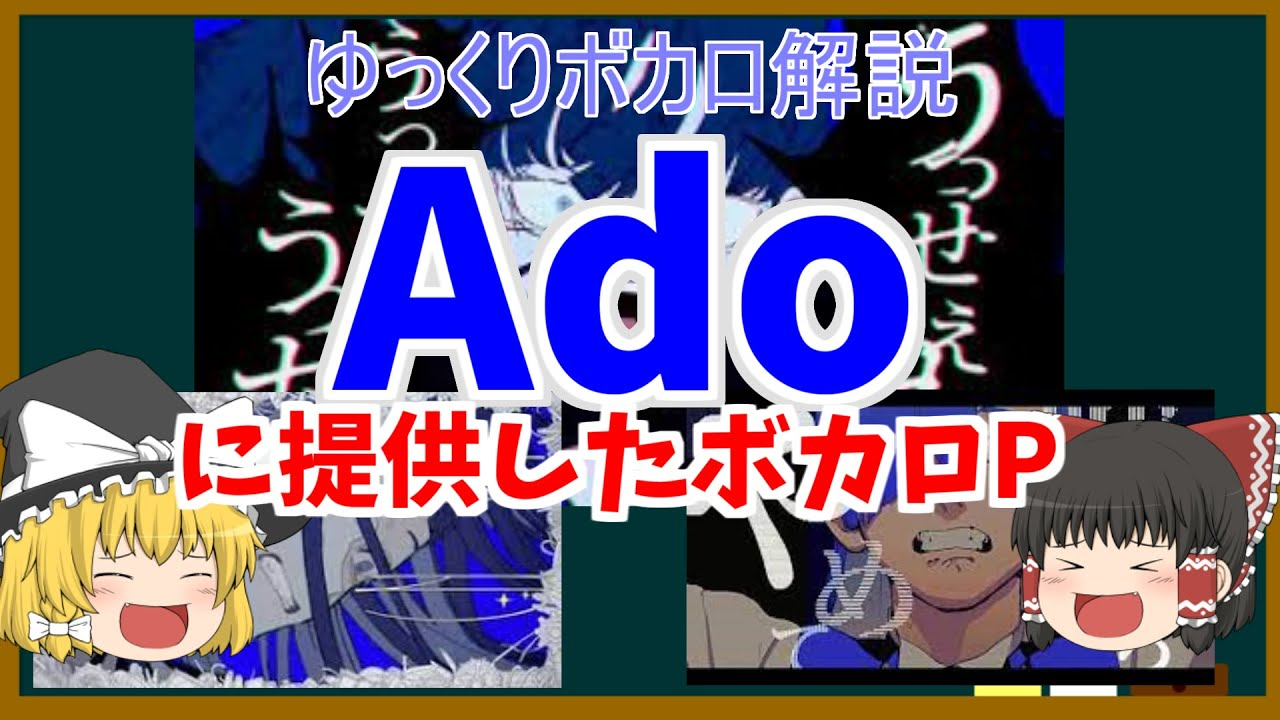 【ゆっくりボカロ解説】Adoに提供したボカロPについて【まとめ】