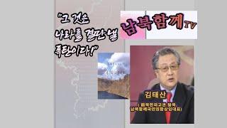 """""""《세기와 더불어》(김일성 회고록) 출간은 국…"""