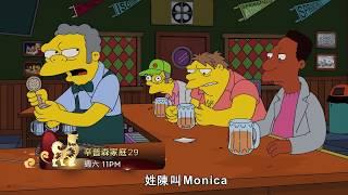 《辛普森家庭》第二十九季 Ep.9 精采預告