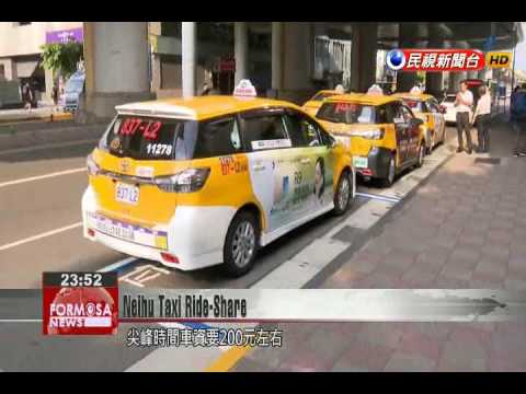 Taipei authorities to roll out taxi ride-share program as solution to Neihu rush-hour traffic