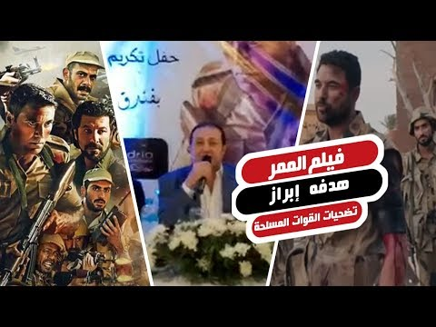 هشام عبد الخالق: فيلم الممر هدفه إبراز تضحيات القوات المسلحة  - 02:53-2019 / 10 / 12