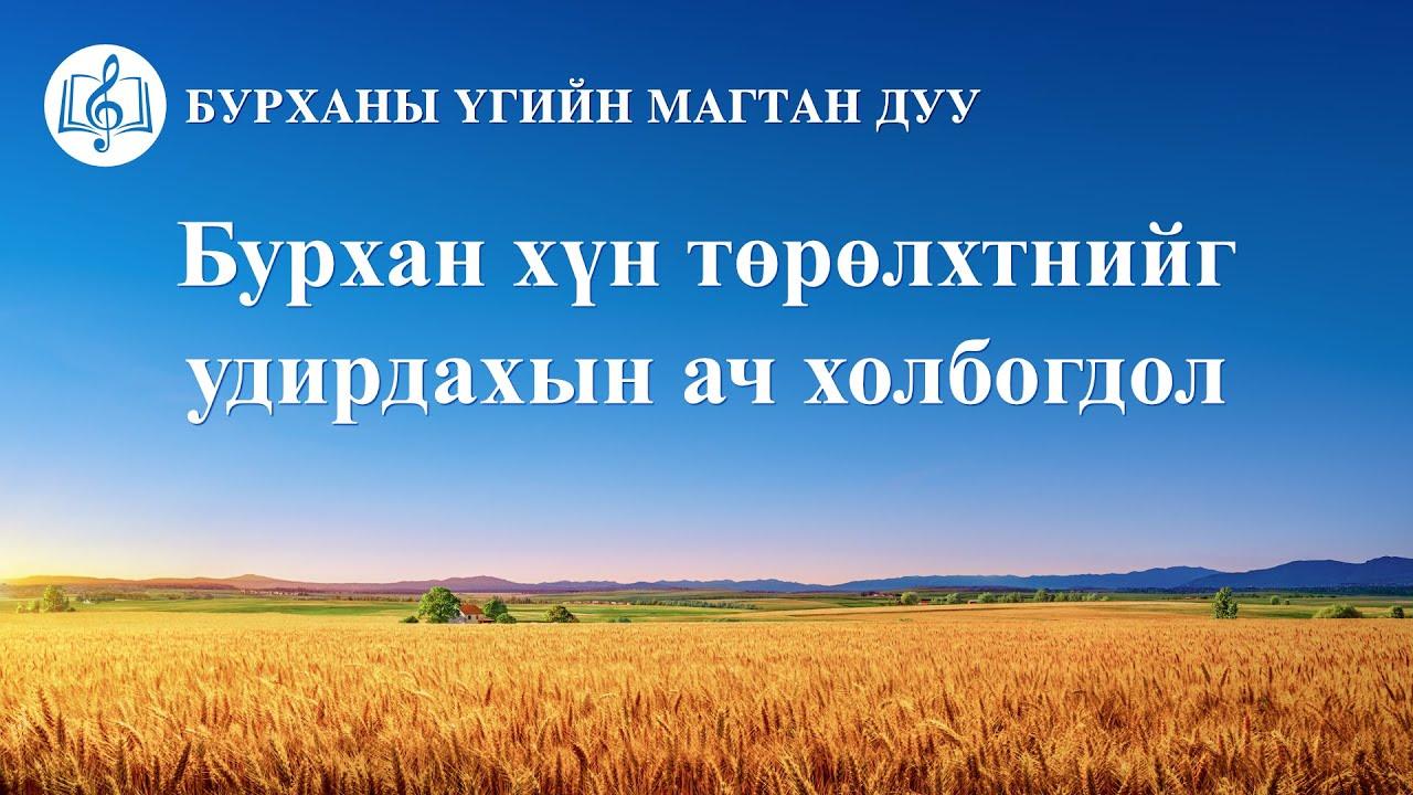 """Magtan duu 2020 """"Бурхан хүн төрөлхтнийг удирдахын ач холбогдол"""" (Lyrics)"""