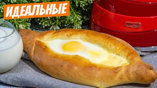 Бесподобно ВКУСНЫЕ Хачапури по аджарски с сыром Идеальный рецепт выпечки в духовке