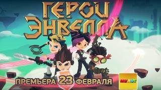 Герои Энвелла - Трейлер нового российского фантастического мультфильма для детей и подростков.