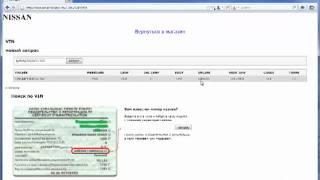 Поиск запчастей по каталогу для автомобилей Nissan(, 2011-10-25T06:03:41.000Z)