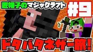 【匠帽子のマジックラフト#9】怖さ120%増し!ウィザーピッグマン!?【Minecraft】