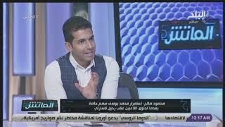 لقاء محمود صالح في الماتش مع هاني حتحوت 23/8/2019