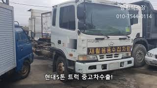 [폐차 수출] 중고화물차 5톤 트럭은 중고차수출로 파는…