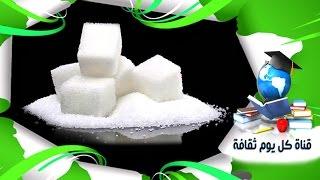 هل تستطيع التوقف عن تناول السكر ؟ هذا ما سيحدث لك لذا توقفت عن تناول السكر نهائياً