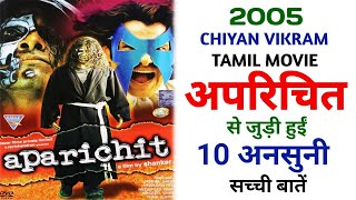 Aparichit Film Unknown Facts | Chiyan Vikram | Sadha | Prakash Raj | Anniyan 2005 Tamil Film