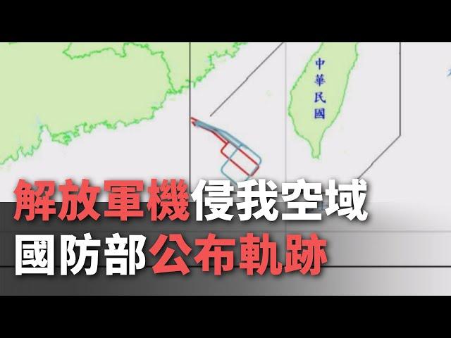 解放軍機侵我空域 國防部公布軌跡【央廣新聞】