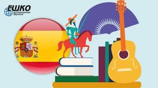 Испанский язык: Подводим итоги и двигаемся вперед