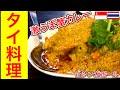 【タイ料理】蟹カレーが一番うまいに異論なし!【inシンガポールのタイ人街】