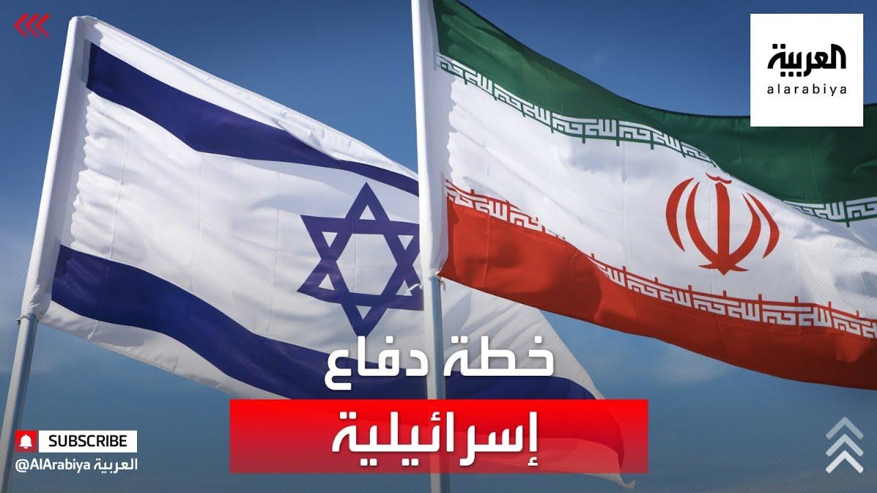 خطة إسرائيلية ترسم حدود المواجهة مع إيران  - نشر قبل 3 ساعة
