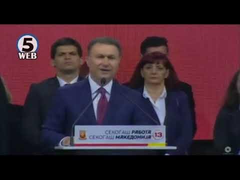 Митинг на ВМРО-ДПМНЕ во Охрид