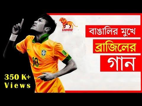Brazil Theme Song 2018 । Braziler Gaan 2018 । Ahmed । Smak Azad ।