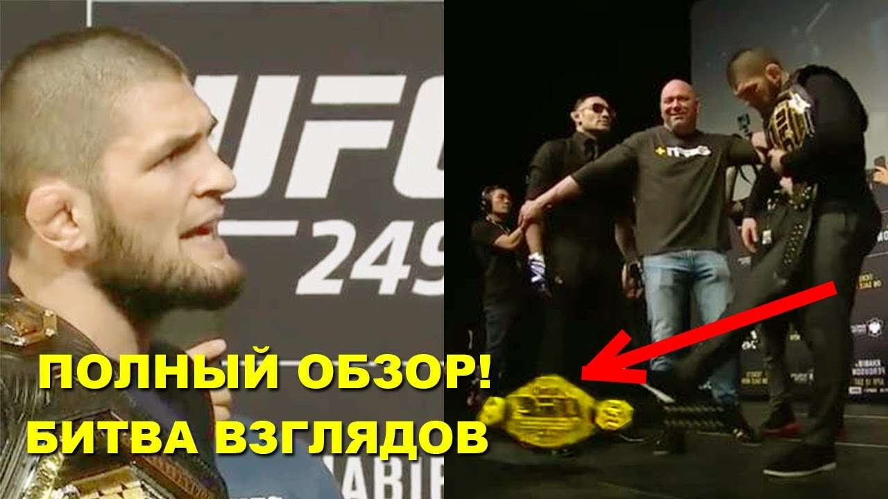 ПОЛНЫЙ ОБЗОР! Пресс-конференция Хабиб Нурмагомедов-Тони Фергюсон UFC 249/ДУЭЛЬ ВЗГЛЯДОВ