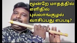 Basic and Techniques lesson of flute promo | Raagadevan Ramesh Flutist Namakkal | 9952770496.